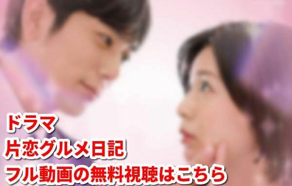 ドラマ【片恋グルメ日記】のフル動画を無料視聴!第1話から最新話までダウンロード!