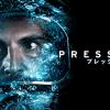 「PRESSURE/プレッシャー」映画 TSUTAYAだけレンタル開始