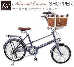 自転車K-32