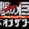 【進撃の巨人 ATTACK ON TITAN エンド オブ ザ ワールド】 樋口真嗣監督は原作を読んでいるのか?