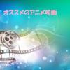 アニメ映画 おすすめ ランキング 9選!!2016年(前半期)