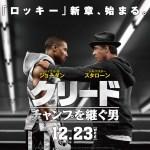 【クリード チャンプを継ぐ男】 ボクサーが観たボクシング映画は?