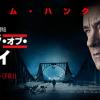 【ブリッジ・オブ・スパイ】 スティーヴン・スピルバーグ監督&コーエン兄弟の脚本!そして主演がトム・ハンクスという期待せずにはいられない豪華な組み合わせの実話映画