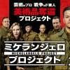 【ミケランジェロ・プロジェクト】 芸術はプロ!戦争はド素人のメンバーが活躍する実話映画!