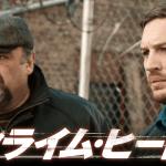 【クライム・ヒート】ラストのトム・ハーディが怖すぎるΣ(゚Д゚)
