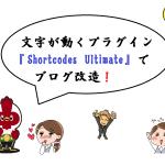映画ブログのアクセスアップ方法③『Shortcodes Ultimate』で個性を出そう!