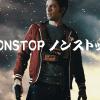 【NONSTOP ノンストップ】話題のギリシャ映画!