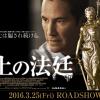【砂上の法廷】犯人は19分でわかる!キアヌ・リーヴスの弁護士映画!