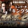 【エンド・オブ・キングダム】ロンドン大崩壊!史上最大のテロ映画をあなたは観たか?