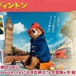 【パディントン】癒しのクマちゃん映画をあなたは観たか?