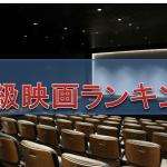 【オススメB級映画ランキング】かなり酷いクソ映画をご紹介Σ(゚д゚lll)