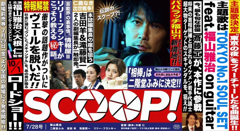 SCOOP!映画