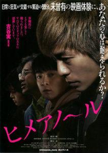 ヒメアノ~ル 映画