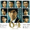 【64 ロクヨン 前編】キャストが豪華すぎてビビリました|゚Д゚)))