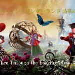 【アリス・イン・ワンダーランド 時間の旅】赤の女王の真実が明らかにΣ(゚Д゚)