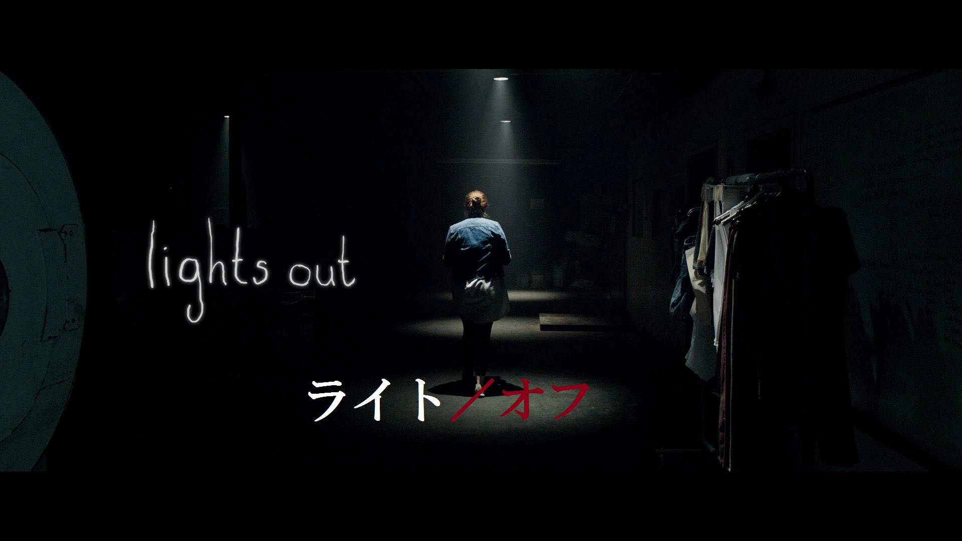 ライト/オフ