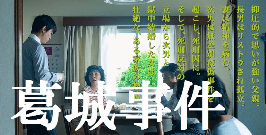 【葛城事件】実話ネタバレ!「附属池田小事件」がモチーフに!!
