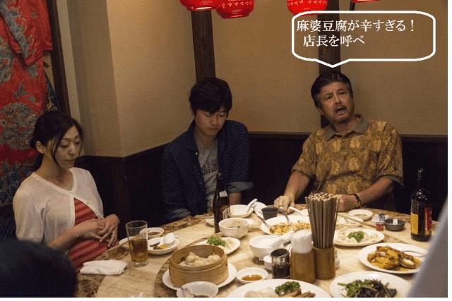 葛城事件 中華料理店でのクレーム