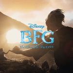 【BFG:ビッグ・フレンドリー・ジャイアント】スピルバーグがディズニーとタッグを組んだ巨人物語!