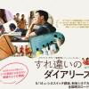 【すれ違いのダイアリーズ】は観た?タイ産恋愛映画は侮るな!