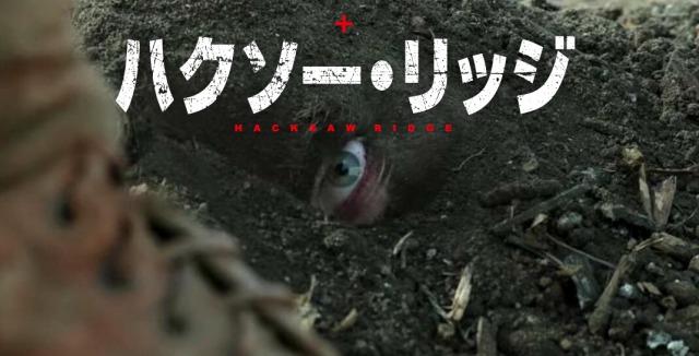 【ハクソー・リッジ】メル・ギブソンがまたまたやった衝撃の実話戦争ドラマ!!