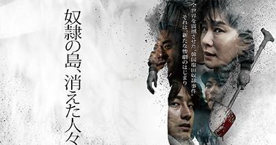 【奴隷の島、消えた人々】障害者ら100人を「奴隷」にし、強制労働した韓国「新安塩田奴隷事件」を映画化