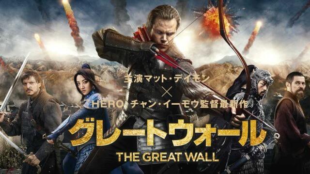 【グレートウォール】もし・・万里の長城の真実はアレでした・・