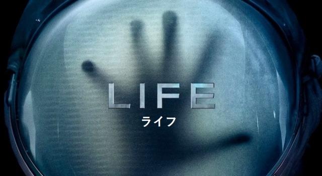 ネタバレ!「ライフ/LIFE」なぜ?この映画の続編が気にならない!?