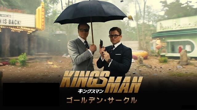 【ネタバレ】キングスマン:ゴールデン・サークル:続編!スピンオフ?キングスマン3?