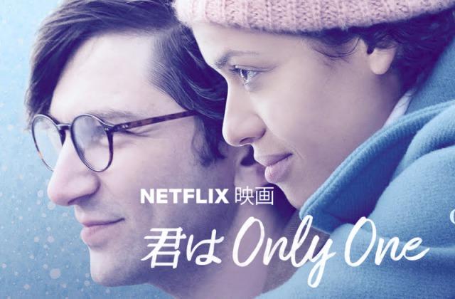 Netflixオリジナル映画【君はONLY ONE】:めっちゃ前向きな号泣映画!