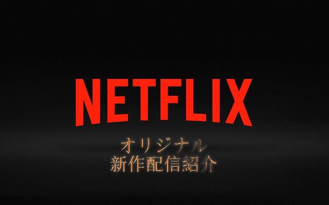 Netflix (ネットフリックス) オリジナル作品 2018年10月~12月