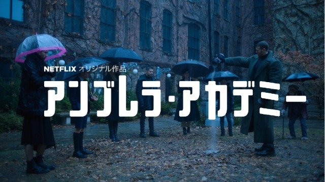 「アンブレア・アカデミー」スーパーヒーローの兄弟姉妹が地球を救うNetflixドラマ!