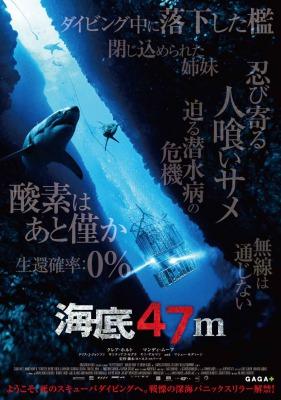 海底47m