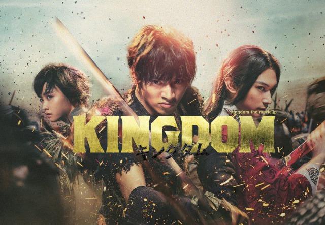 「キングダム」 中国で撮影!莫大な製作費をつぎ込んだ歴史映画!大ヒットで続編間違いなし!