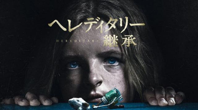 「へレディタリー/継承」完全ネタバレ!ミリー・シャピロに注目!オススメホラー映画
