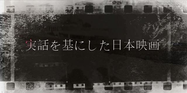 実話を基にした日本映画