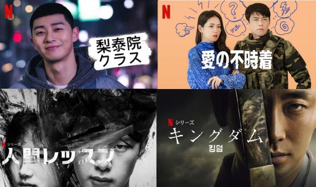 Netflixオリジナルドラマ韓国