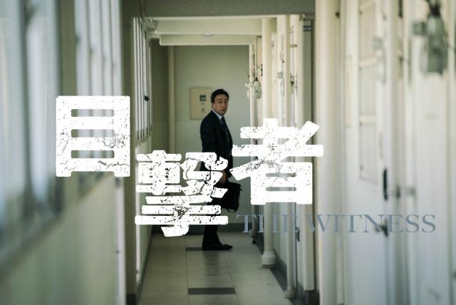 「目撃者」殺人現場を目撃してしまったら…あなたはどうする?韓国スリラーが面白い!
