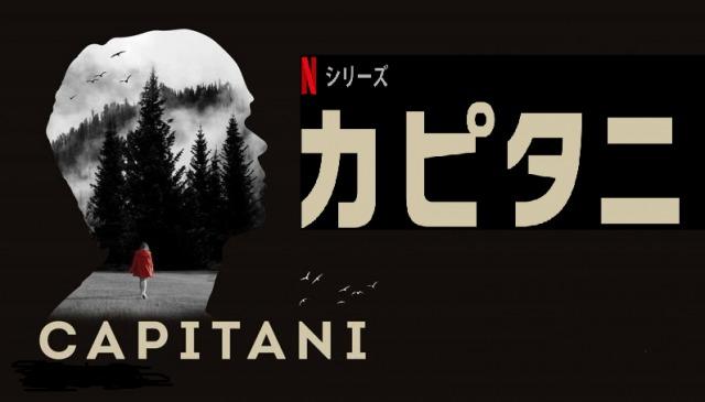 「カピタニ」面白そうなルクセンブルグドラマがNetflixで配信開始!