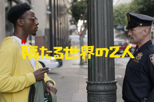「隔たる世界の2人」アカデミー賞最優秀短編映画賞 ノミネート作品!Netflixが作り出した短編映画が配信開始!