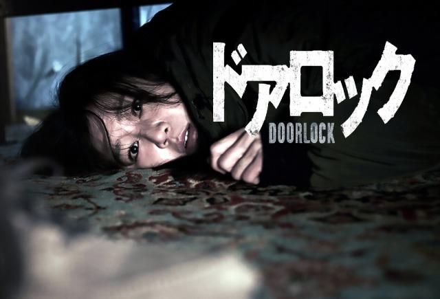 ドアロック 韓国映画