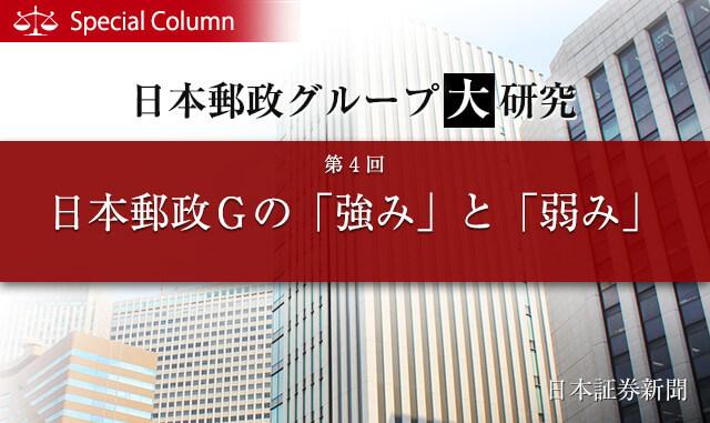 日本郵政Gの「強み」と「弱み」【第4回】