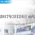 NYダウ6日続落【2017年3月24日】