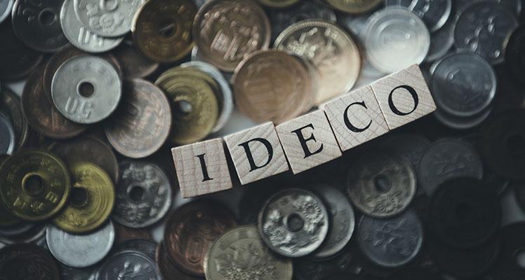 個人型確定拠出年金(iDeCo)で株式運用は得策か