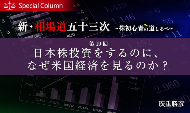 日本株投資をするのに、なぜ米国経済を見るのか?