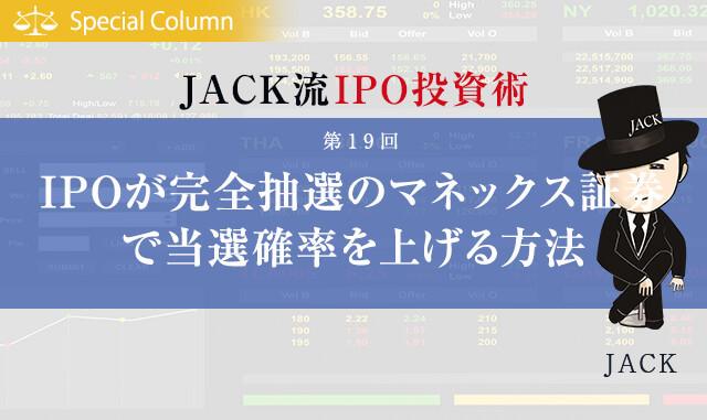 IPOが完全抽選のマネックス証券で当選確率を上げる方法