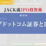 カブドットコム証券とIPO