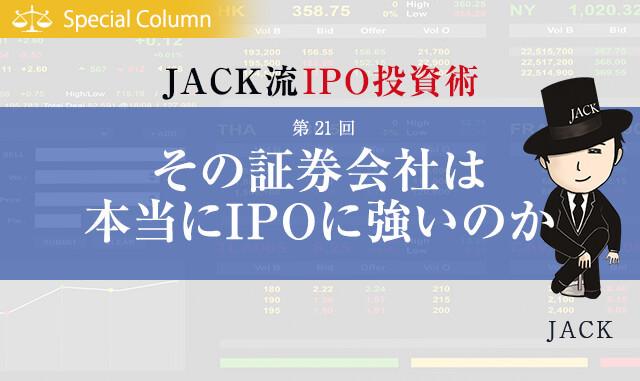 その証券会社は本当にIPOに強いのか[第21回]