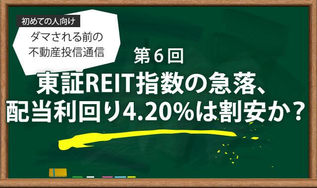東証REIT指数の急落、配当利回り4.20%は割安か?