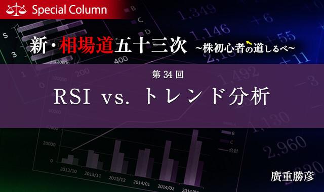 RSI vs. トレンド分析